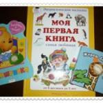 Книги для малыша 1 года