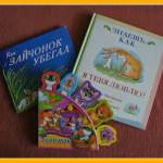 Мишкины книжки. Хиты осени